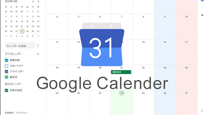 googlecalender