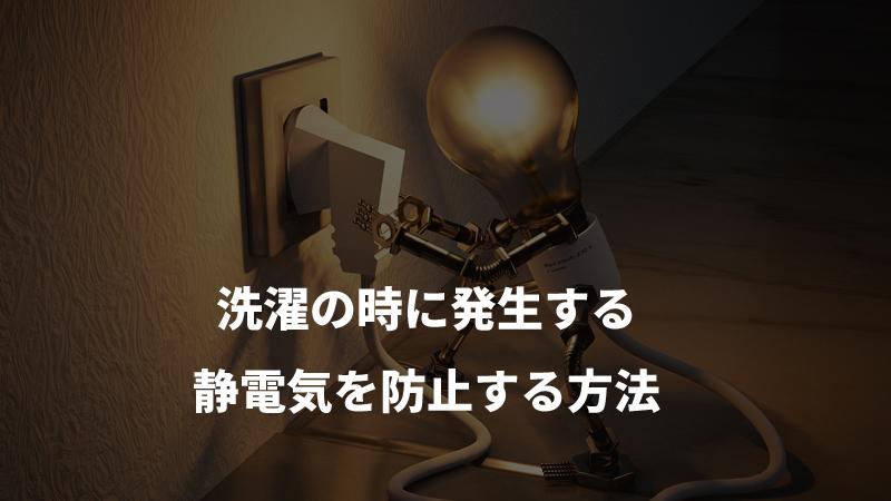 静電気防止