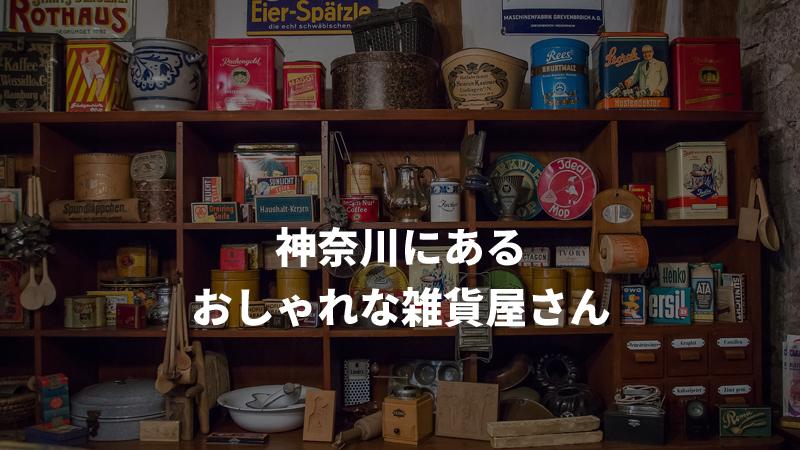 神奈川おしゃれな雑貨屋