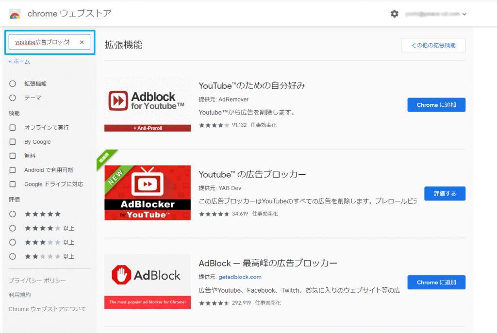 YouTube 広告 ブロック