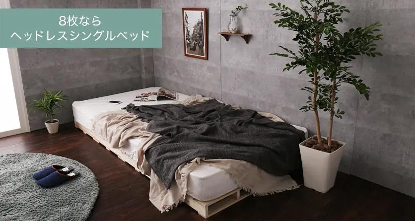 木製パレットベッド