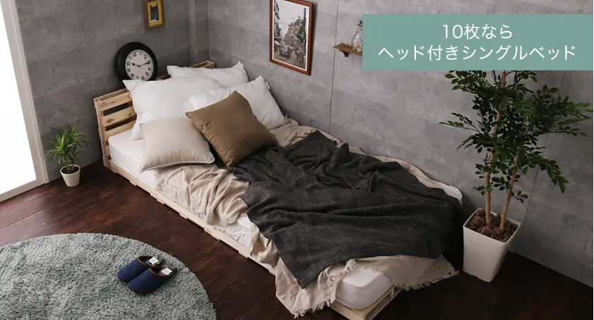 DIY パレットベッド シングル