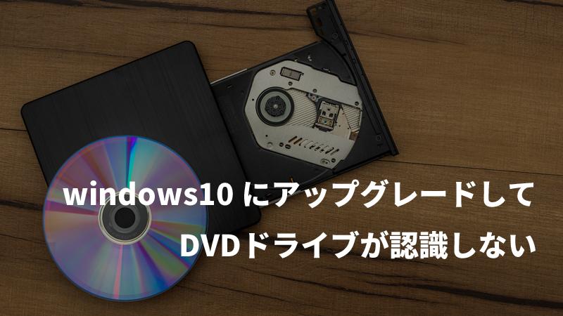 DVDドライブ認識しない