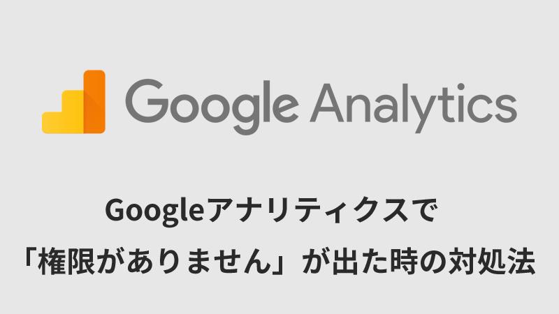 グーグルアナリティクス 権限がありません