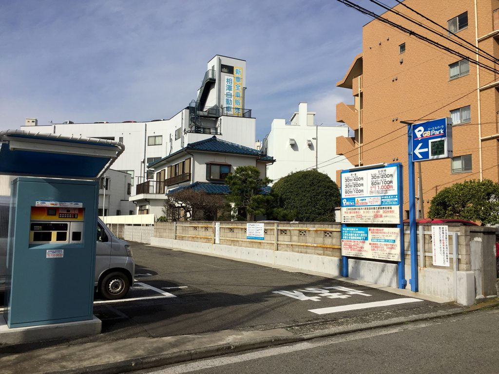 GSパーク金沢八景