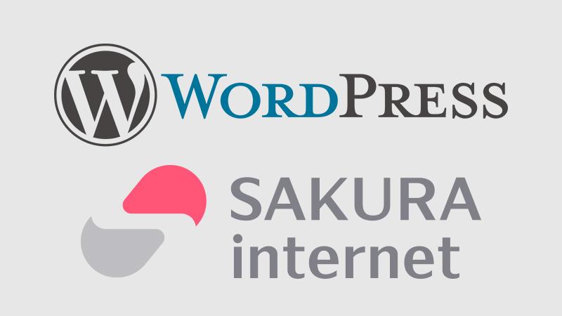 さくらインターネット ワードプレス