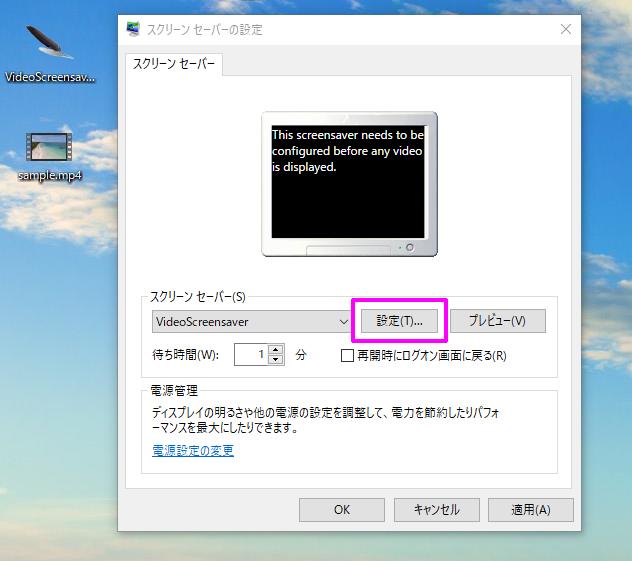 Video Screensaver 設定