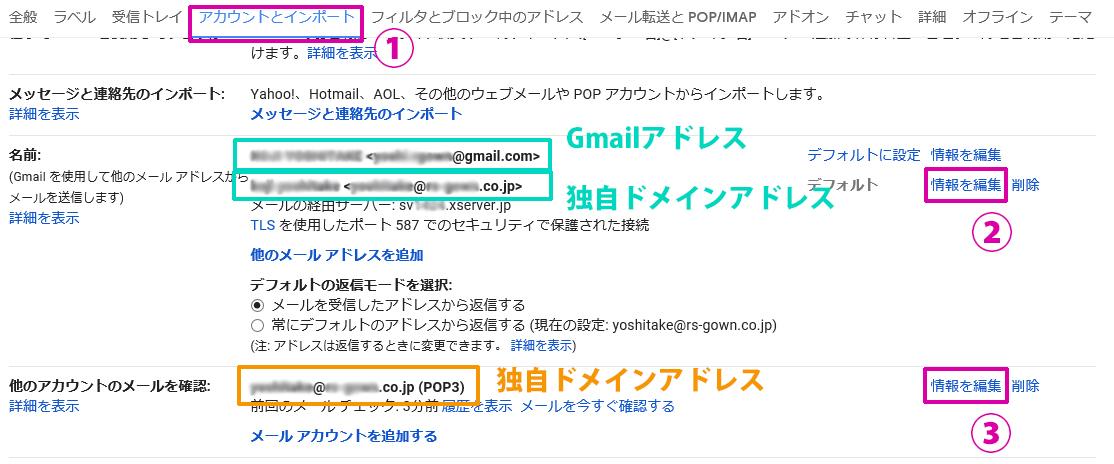 の エラー メール gmail 配信