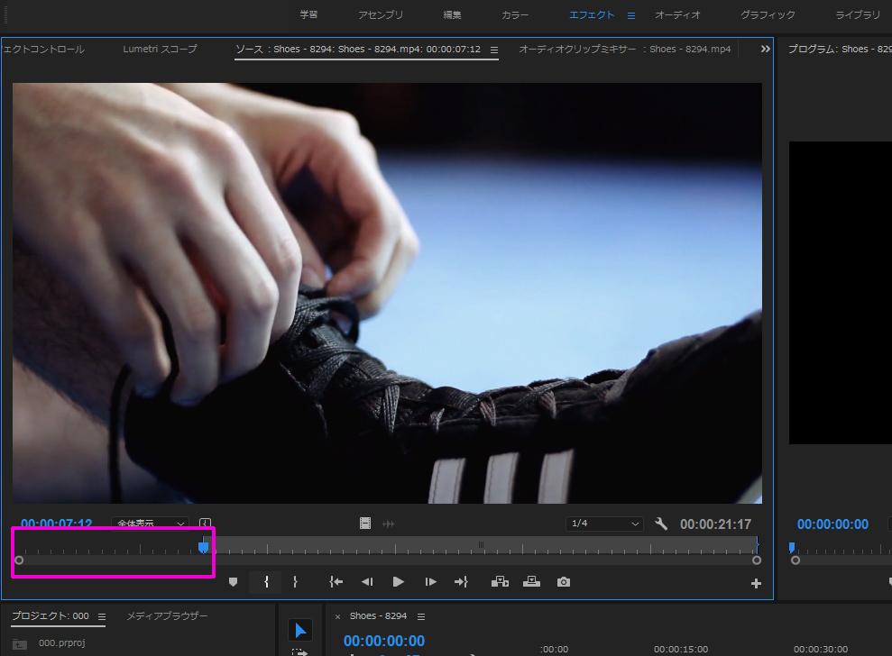 premiere 動画をカット