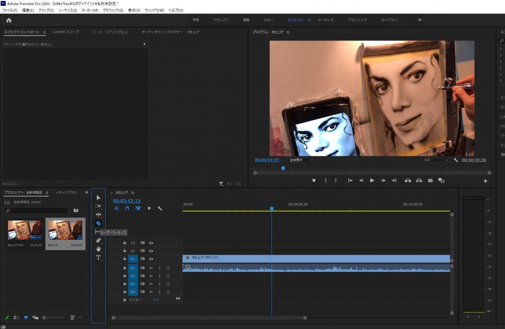 レーザーツールで動画の不要な部分をカット
