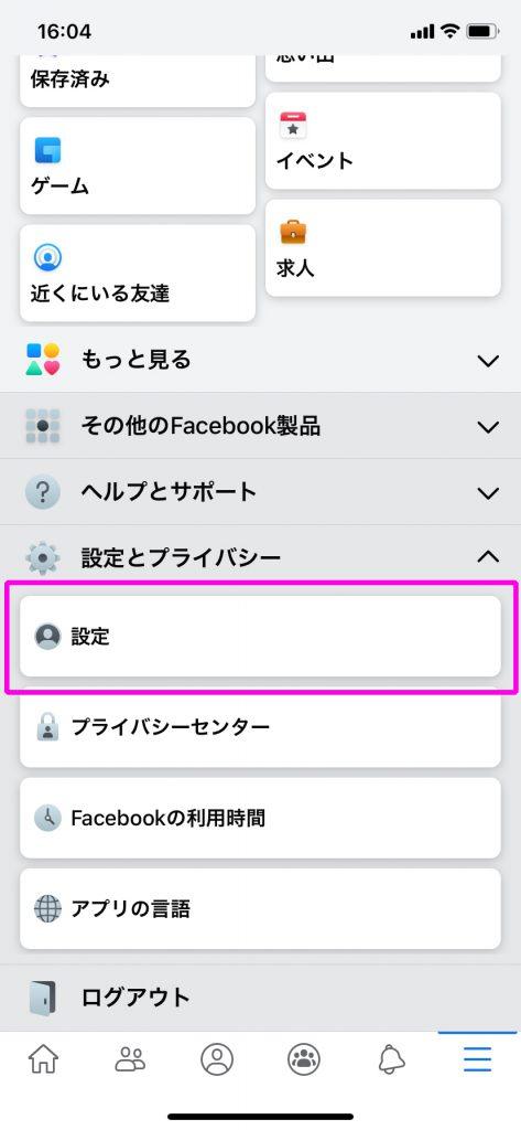 Facebook オンライン非表示