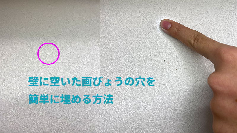 画びょうの穴