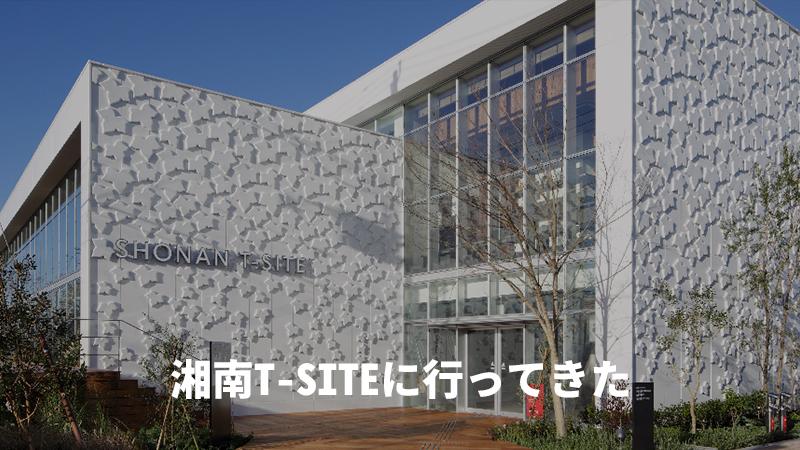 湘南T-SITE